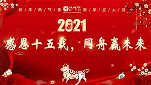 【感恩十五载】2020年兴千田集团年会