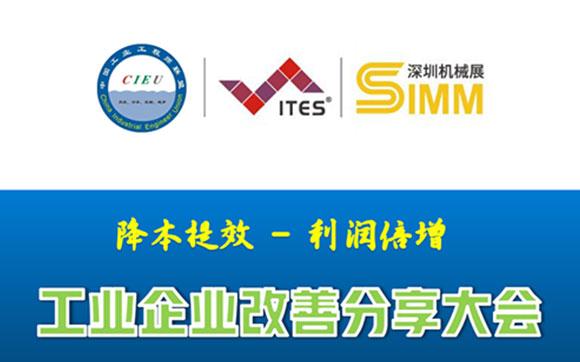 活动邀请 | 2021年度工业企业改善分享大会(深圳)
